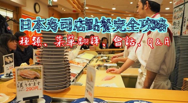 壽司店點餐攻略