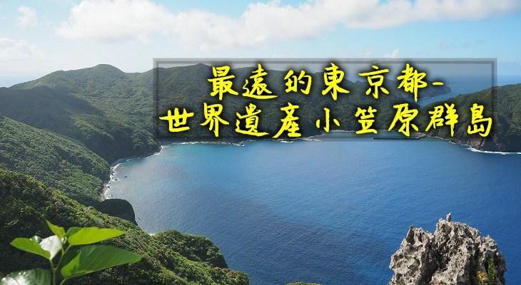 小笠原跳島之旅