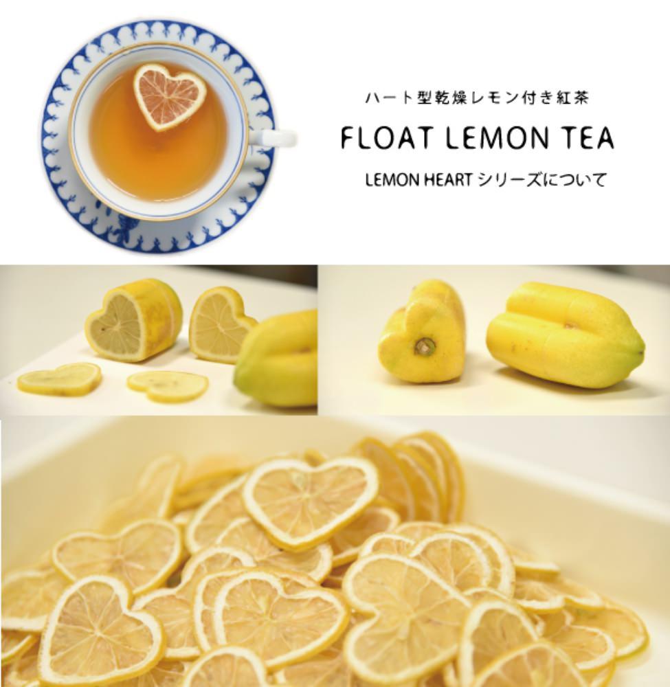 2016_lemonherat_ex_tea
