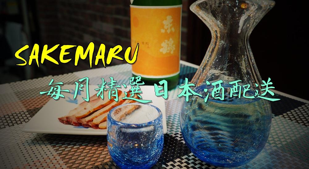 SAKEMARU每月精選日本酒配送服務