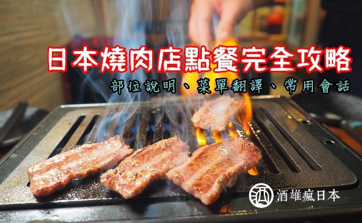日本燒肉點餐攻略