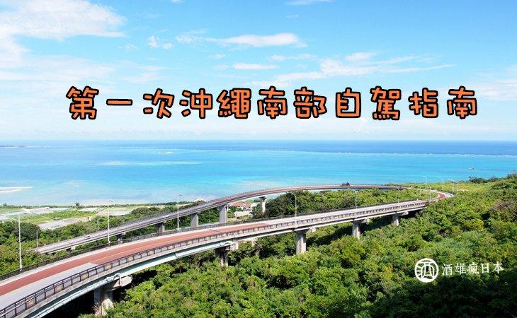 第一次沖繩南部自駕推薦行程