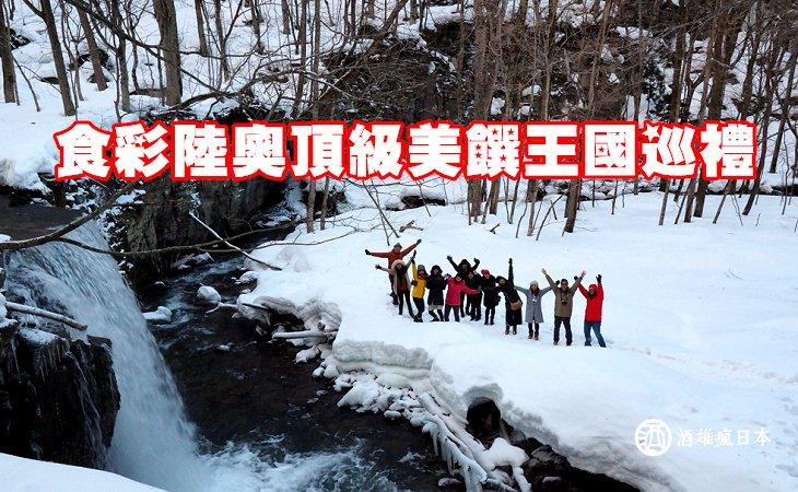 日本東北食彩陸奧頂級美饌王國巡禮