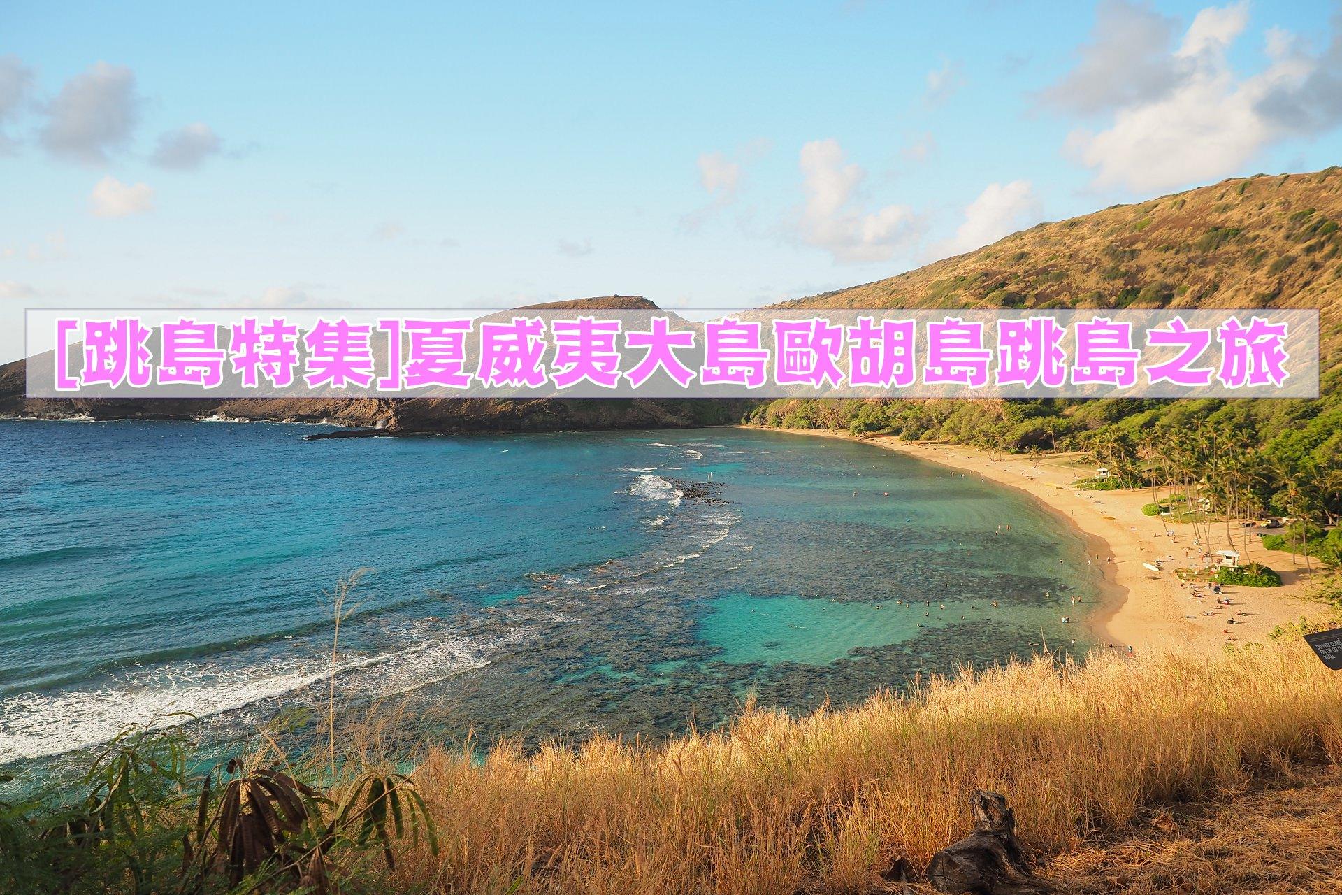 夏威夷跳島
