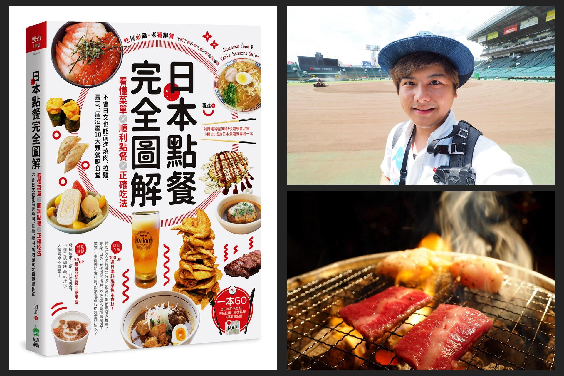 新書上架:日本點餐 完全圖解