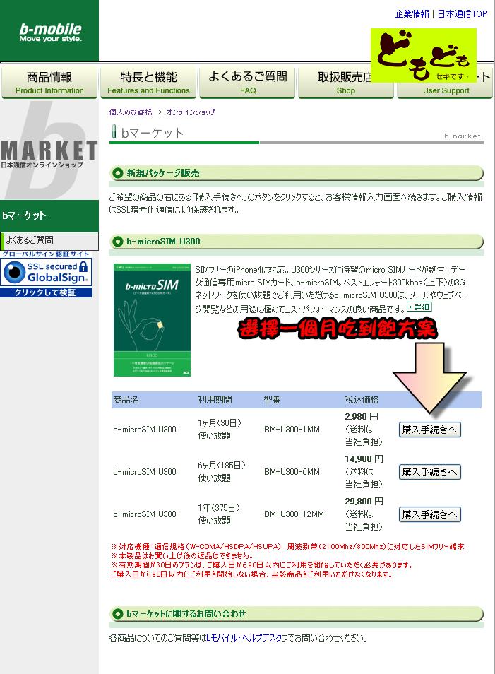日本通信オンラインショップ「bマーケット」スターターパック クレジット決済.png