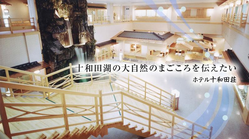十和田湖の大自然のまごころを伝えたい