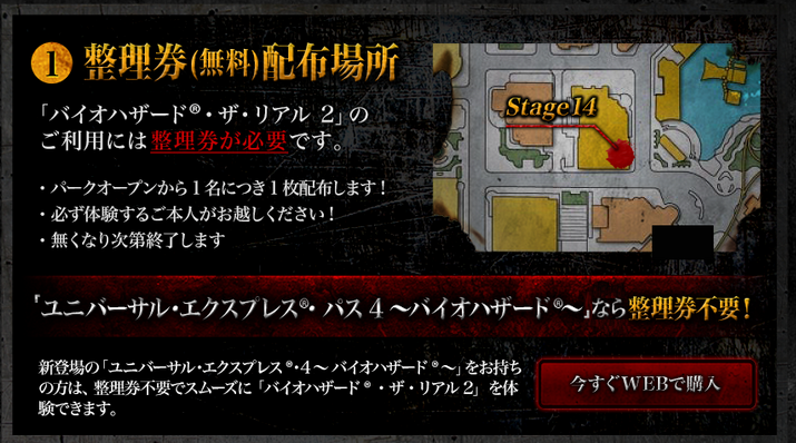 Capture #300 - 'BIOHAZARD THE REAL2|GUIDE MAP|USJ'