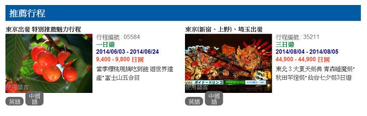 Capture #180 - '日本旅遊公司 CLUB TOURISM YOKOSO Japan Tour '.jpg