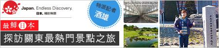 探訪關東最熱門景點之旅,群馬-富岡&東京-池袋之旅 日本旅遊活動 VISIT JAPAN CAMPAIGN
