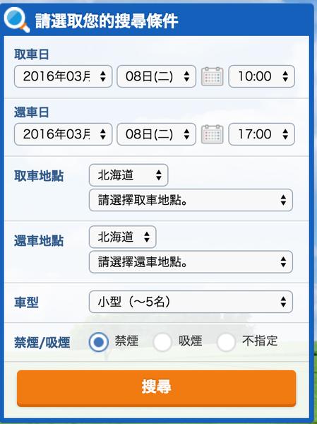 FireShot Capture 4 - 日本租車推薦【Tabirai租車網】-提供日本全國的租車資訊 - http___tc.tabirai.net_car_