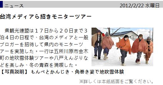 陸奥新報2
