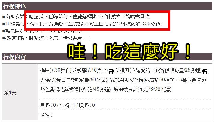Capture #185 - '櫻桃&哈蜜瓜&巨峰等吃到飽 5萬株舞鶴紫陽花 I CLUB TOURISM YOKOSO Japan Tour'.jpg