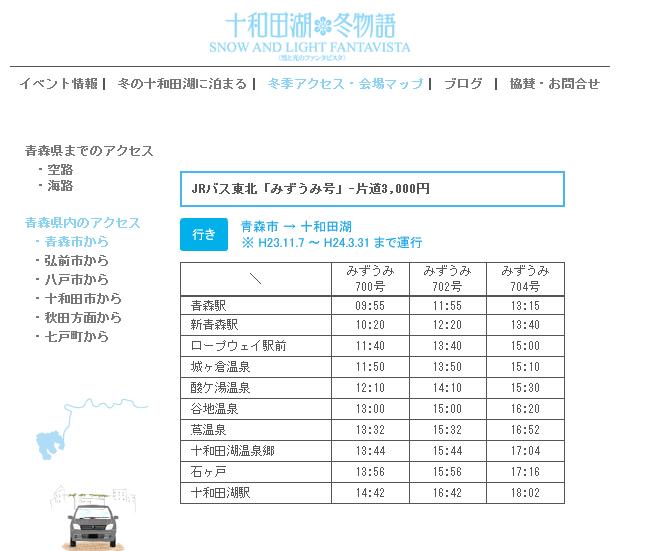 十和田湖交通.png